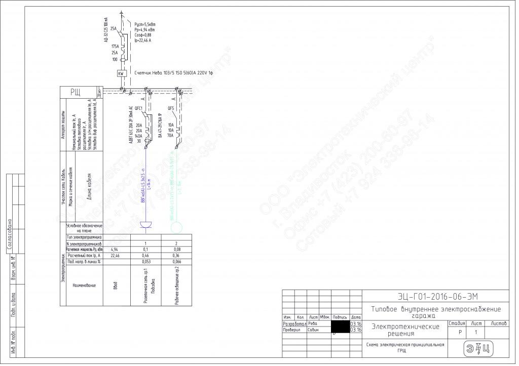 Схема внутреннего эл. снабжения типового гаража 1ф. 220 В